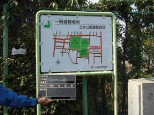 避難所案内看板(データ作成から設置)