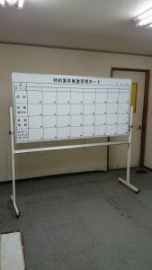 大型ホワイトボード印刷例