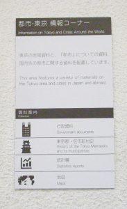 図書館多言語サイン印刷